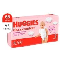 Подгузники Huggies Ultra Comfort ) 4+  ( 10-16 КГ) для девочек(  68 ШТ)