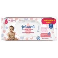 Салфетки влажные Johnsons Baby для самых маленьких без отдушки 128 шт