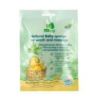 Babyline губка детская для мытья и массажа с экстрактом алоэ-вера, DB051