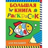 Раскраска. Большая книга раскрасок для малышей (Росмэн)