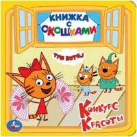 """Книга с окошками малый формат """"Три кота"""" (Умка)"""