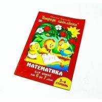 Тетрадь цыпленка Математика от 6 до 7 лет. 3 ступень