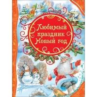 Все лучшие сказки. Любимый праздник Новый год (РОСМЭН)
