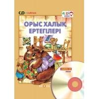 Аудио Әже Орыс халық ертегілері