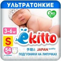 Подгузники Ekitto Premium S 64 (3-6 кг)